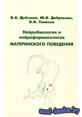 Нейробиология и нейрофармакология материнского поведения - Дубынин В.А., До ...