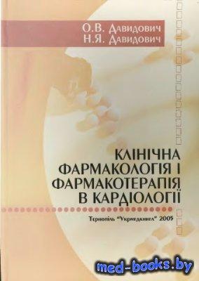Клінічна фармакологія та фармакотерапія в кардіології - Давидович О.В., Дав ...