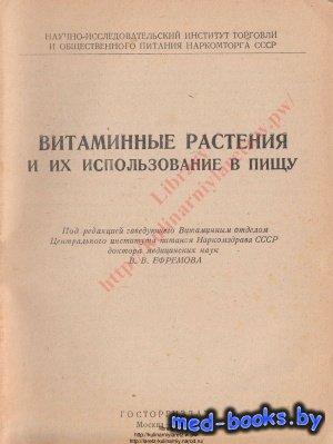 Витаминные растения и их использование в пищу - Ефремов В.В. - 1943 год