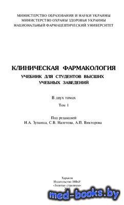 Клиническая фармакология. В 2-х томах. Том 1 - Зупанец И.А., Налетов С. В,  ...
