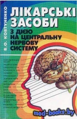 Лікарські засоби з дією на центральну нервову систему - Ковтуненко В.О. - 1 ...