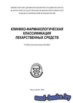 Клинико-фармакологическая классификация лекарственных средств - Кевра М.К., ...