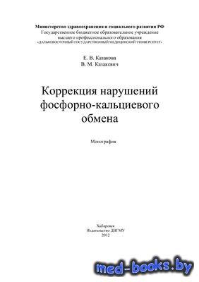 Коррекция нарушений фосфорно-кальциевого обмена - Казакова Е.В., Казакевич  ...