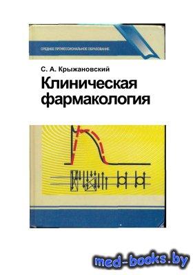 Клиническая фармакология - Крыжановский С.А. - 2001 год