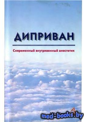 Диприван. Современный внутривенный анестетик - Короткоручко А.А. - 2000 год