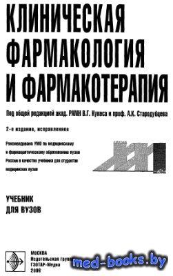 Клиническая фармакология и фармакотерапия -  Кукес В.Г., Стародубцев А.К. - 2006 год