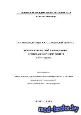 Основы клинической фармакологии противоаритмических средств - Моисеева И.Я. ...