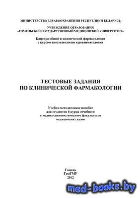 Тестовые задания по клинической фармакологии - Михайлова Е.И., Палковский О ...