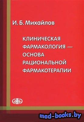 Клиническая фармакология - основа рациональной фармакотерапии - Михайлов И. ...