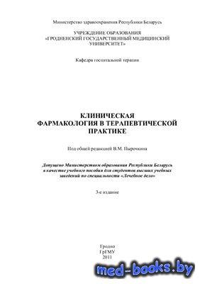 Клиническая фармакология в терапевтической практике - Пырочкин В.М. - 2011  ...