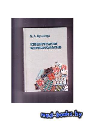 Клиническая фармакология (лекционный курс) - Ортенберг Э.А. - 2009 год
