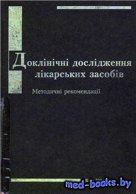 Доклінічні дослідження лікарських засобів - Стефанов О.В. - 2001 год