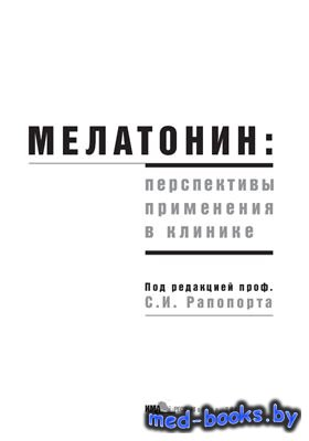 Мелатонин: перспективы применения в клинике - Рапопорт С.И. - 2012 год