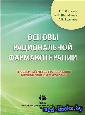 Основы рациональной фармакотерапии. Проблемный метод преподавания клиническ ...