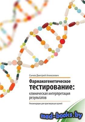 Фармакогенетическое тестирование: клиническая интерпретация результатов (ре ...
