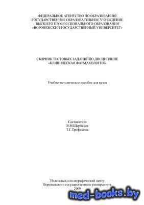Сборник тестовых заданий по дисциплине Клиническая фармакология - Щербаков  ...