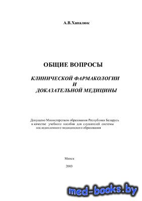 Общие вопросы клинической фармакологии и доказательной медицины - Хапалюк А ...