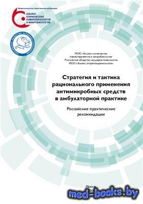 Стратегия и тактика рационального применения антимикробных средств в амбула ...