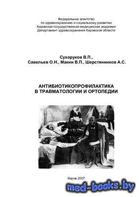 Антибиотикопрофилактика в травматологии и ортопедии - Сухоруков В.П., Савел ...