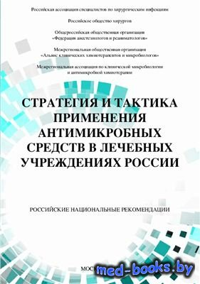 Стратегия и тактика применения антимикробных средств в лечебных учреждениях ...