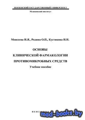 Основы клинической фармакологии противомикробных средств - Моисеева И.Я., Р ...