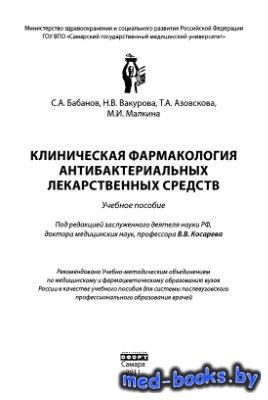 Клиническая фармакология антибактериальных лекарственных средств - Бабанов  ...