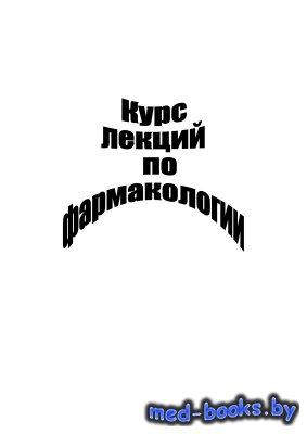 Курс лекций по фармакологии - Лукъянчук В.Д. - 2012 год