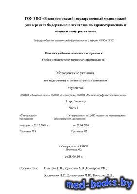 Методические указания по подготовке к практическим занятиям по фармакологии ...