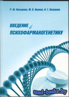 Введение в психофармакогенетику - Насырова Р.Ф., Иванов М.В., Незнанов Н.Г. ...