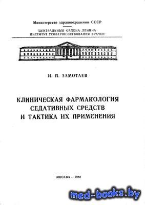Клиническая фармакология седативных средств и тактика их применения - Замотаев И.П. - 1982 год