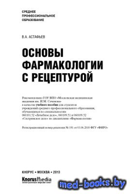 Основы фармакологии с рецептурой - Астафьев В.А. - 2013 год