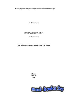 Макроэкономика: Курс лекций - Гаврилко Г.Н.