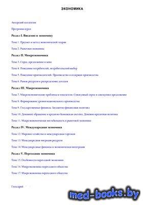 Экономика и макроэкономика - Бирюков В.А., Зверев А.Ф. и др.