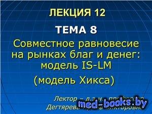Лекции по макроэкономике - Дегтярева И.В.