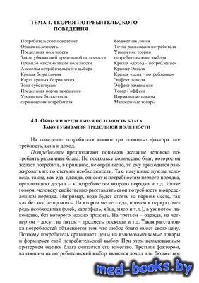 Экономика. Микроэкономика - Дегтярева И.В. - 2006 год