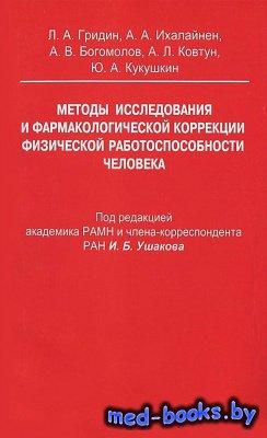 Методы исследования и фармакологической коррекции физической работоспособно ...