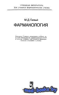 Фармакология - Гаевый М.Д. - 1983 год