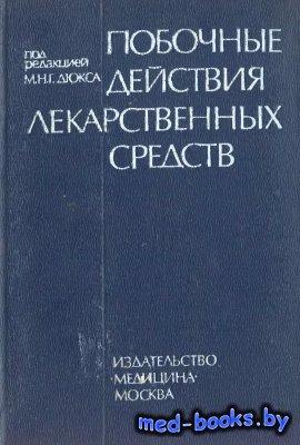 Побочные действия лекарственных средств - Дюкс М.Н.Г. - 1983 год