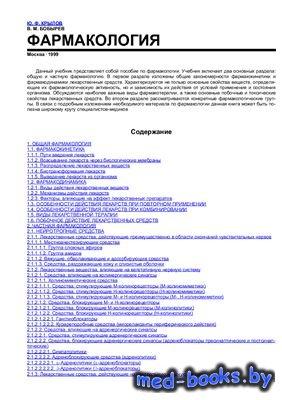 Фармакология - Крылов Ю.Ф., Бобырев В.М. - 1999 год