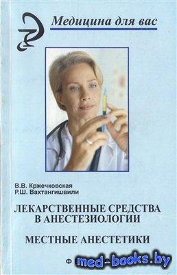 Лекарственные средства в анестезиологии. Местные анестетики - Кржечковская  ...