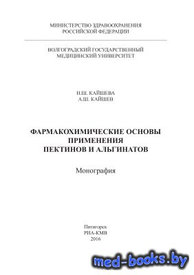 Фармакохимические основы применения пектинов и альгинатов - Кайшева Н.Ш., К ...