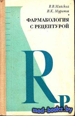 Фармакология с рецептурой - Майский В.В, Муратов В.К. - 1976 год