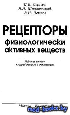 Рецепторы физиологически активных веществ - Сергеев П.В., Шимановский Н.Л., ...