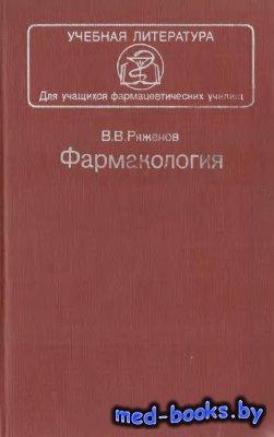 Фармакология - Ряженов В.В. - 1984 год