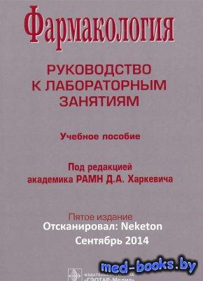 Фармакология. Руководство к лабораторным занятиям - Харкевич Д.А. - 2011 го ...