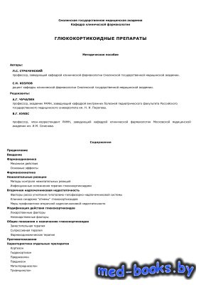 Глюкокортикоидные препараты - Страчунский Л.С., Козлов С.Н.