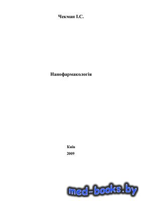 Нанофармакология - Чекман И.С. - 2009 год