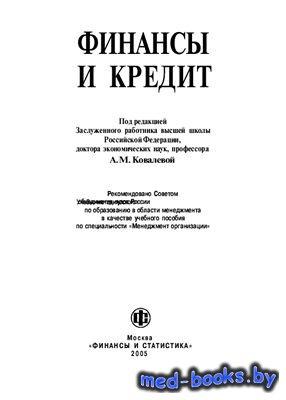 Финансы и кредит - Ковалёва А.М. - 2005 год