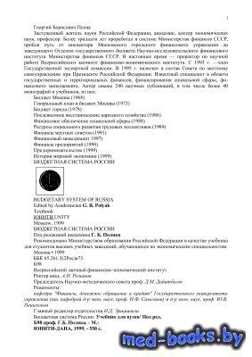 Бюджетная система России - Поляк Г.Б. - 1999 год