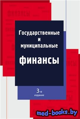 Государственные и муниципальные финансы - Поляк Г.Б. - 2008 год